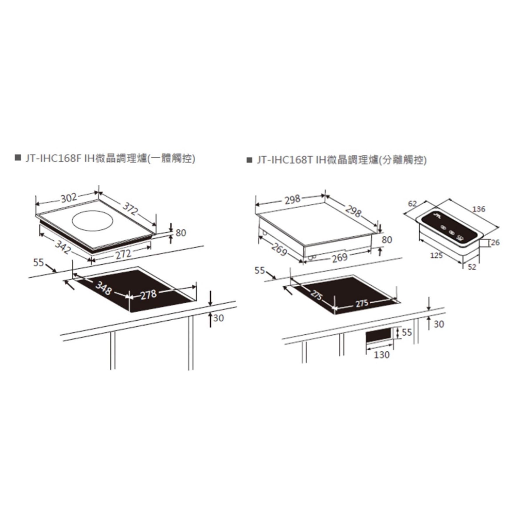 JT-IHC168 IH微晶調理爐(F一體觸控、T分離觸控)-JT-IHC168