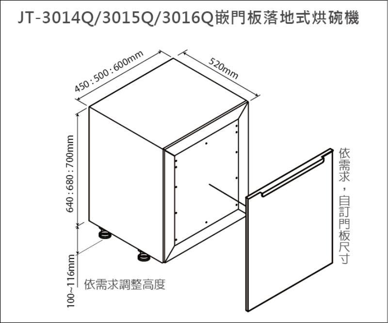 JT-3014Q 嵌門板落地式烘碗機-JT-3014Q