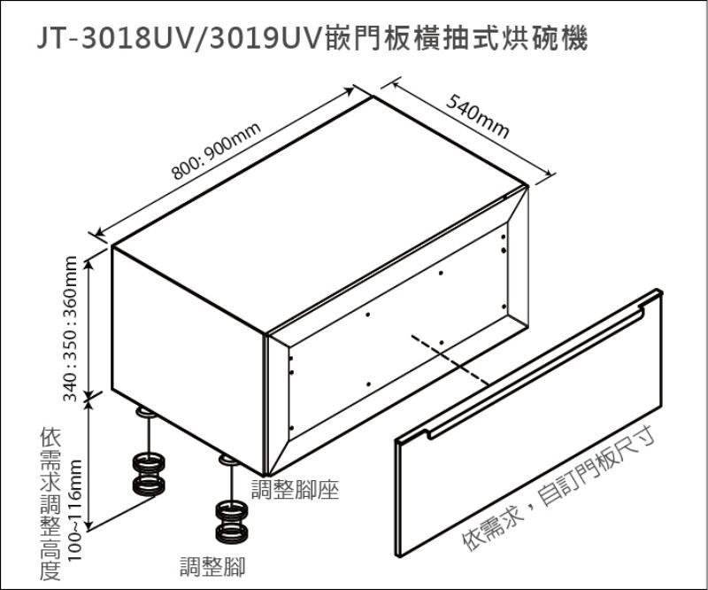 JT-3018UV/3019UV 嵌門板橫抽式烘碗機-JT-3018UV/3019UV