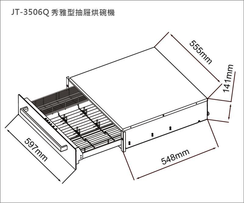 JT-3506Q 秀雅型抽屜烘碗機-JT-3506Q