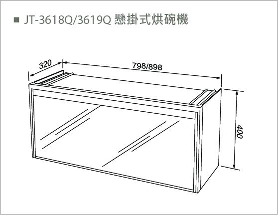 JT-3619Q 全平面懸掛式烘碗機-JT-3619Q