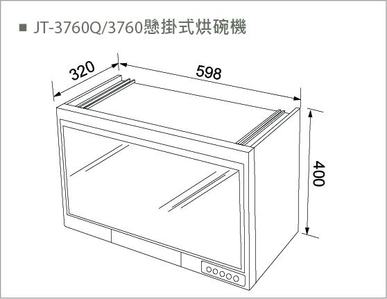 JT-3760Q 懸掛式烘碗機-JT-3760Q