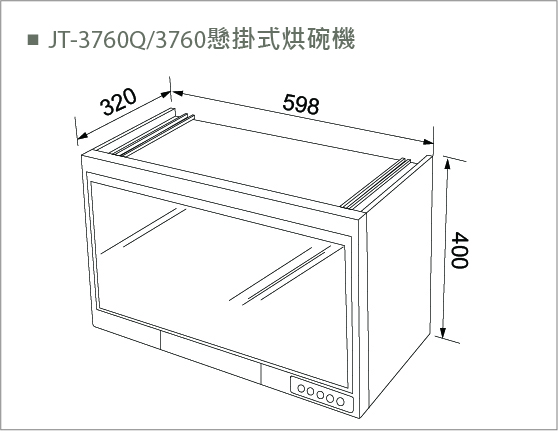 JT-3760 懸掛式烘碗機(無臭氧)-JT-3760