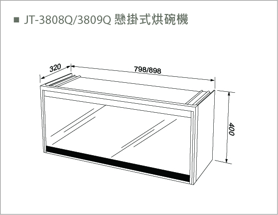 JT-3809Q 全平面懸掛式烘碗機-JT-3809Q