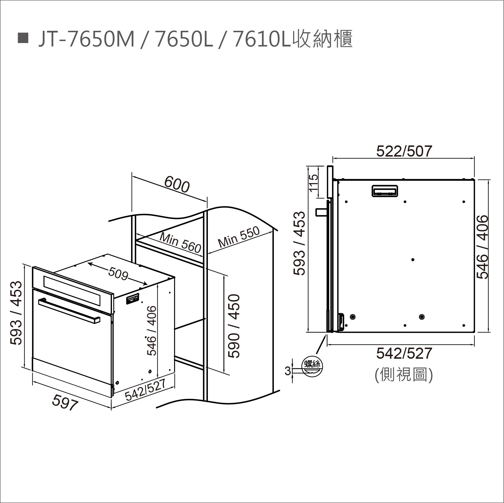 JT-7610L 經濟型收納櫃-JT-7610L