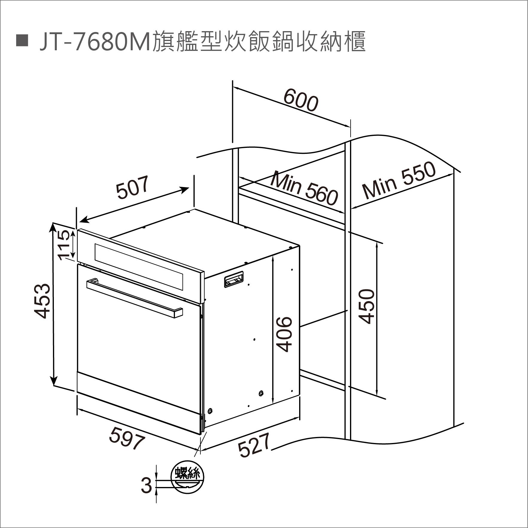 JT-7680M 旗艦型炊飯鍋收納櫃-JT-7680M
