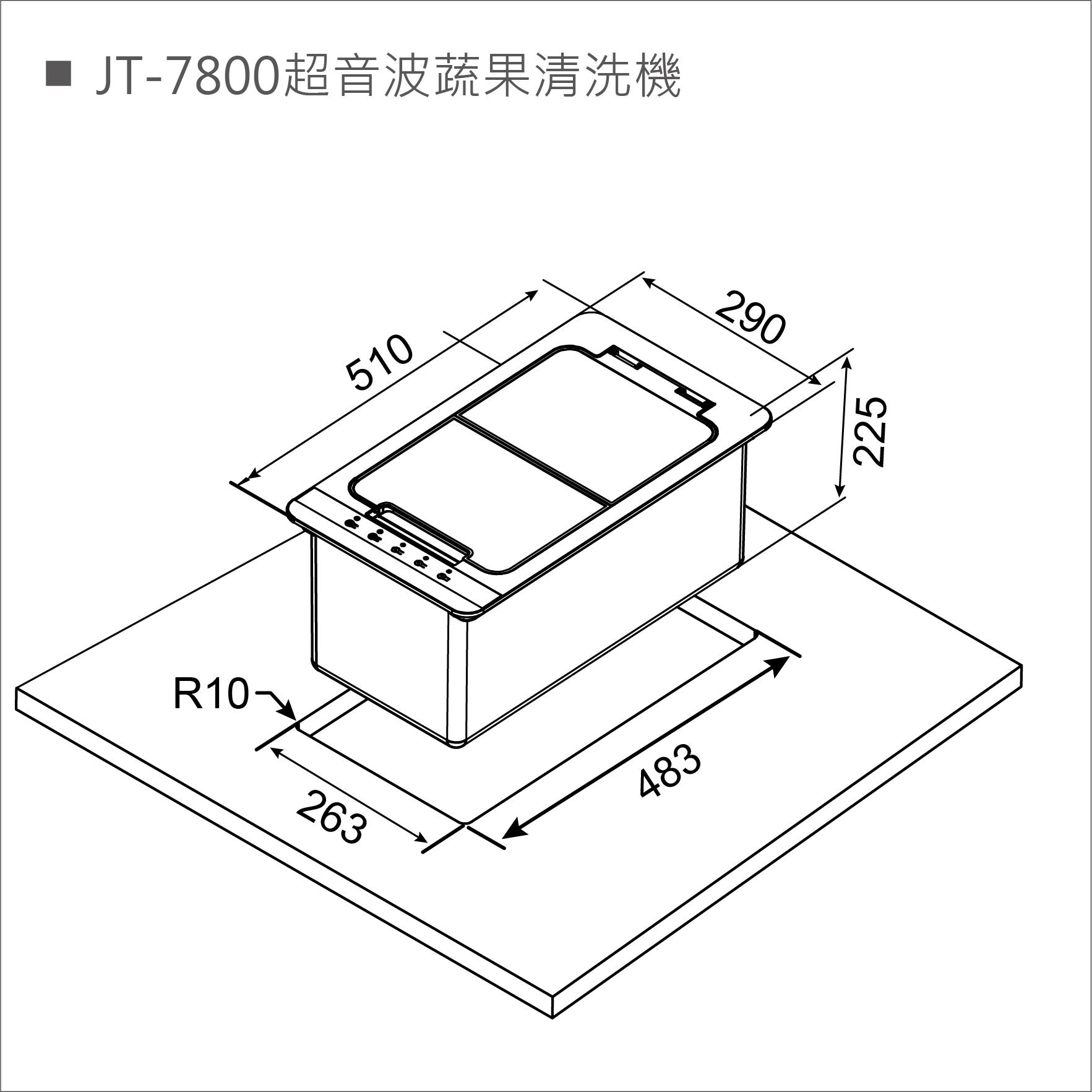 JT-7800 超音波蔬果清洗機-JT-7800