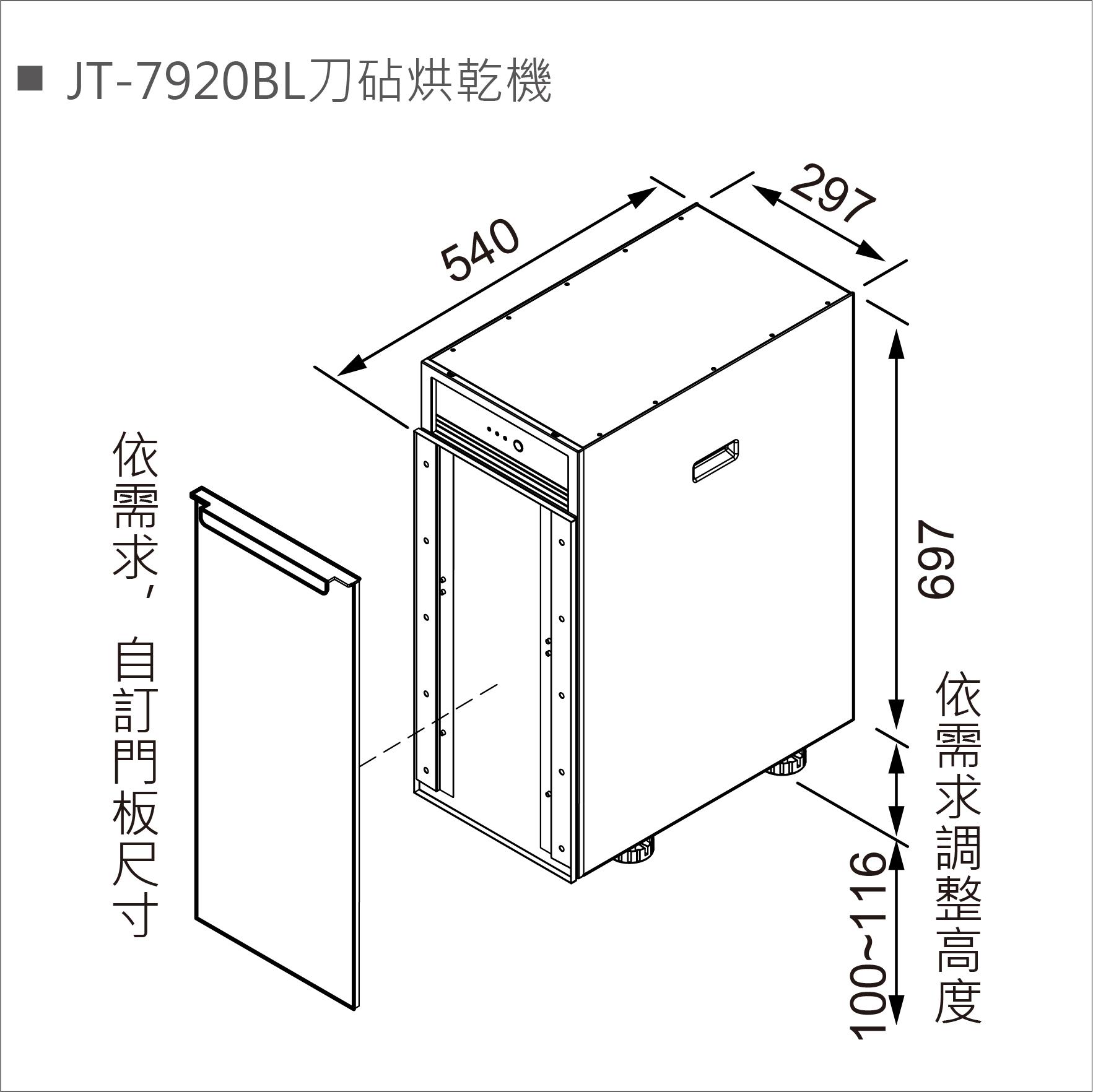 JT-7920BL 刀砧烘乾機-JT-7920BL