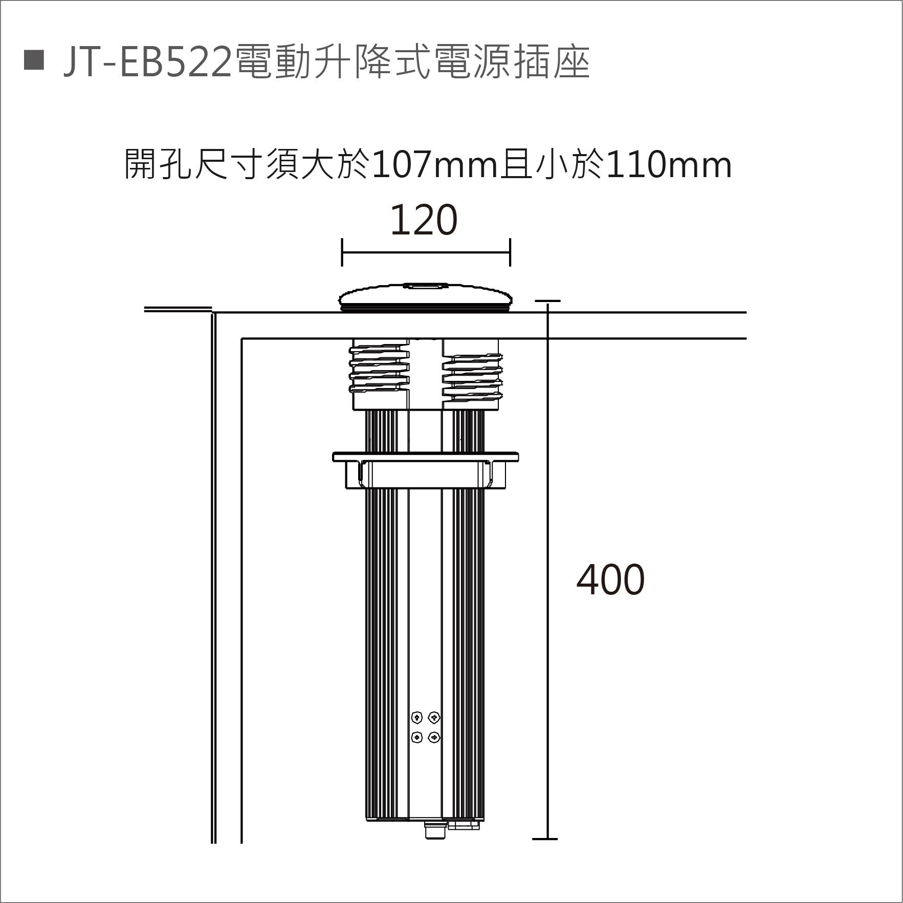 JT-EB522 電動升降式電源插座-JT-EB522