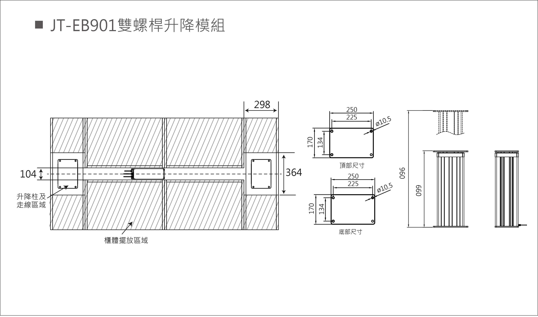 JT-EB901 雙螺桿升降模組-JT-EB901