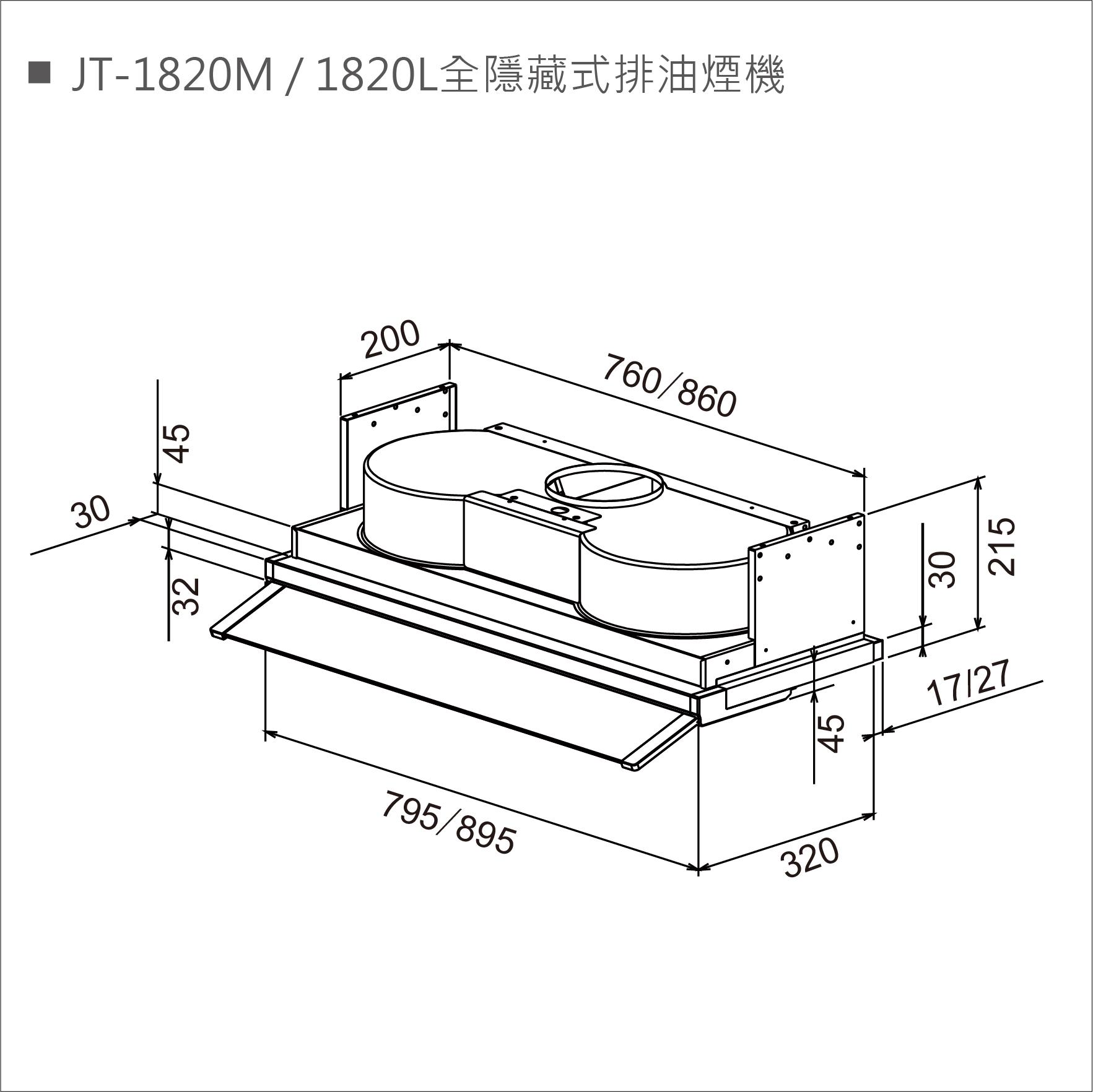 JT-1820 全隱藏式排油煙機-JT-1820