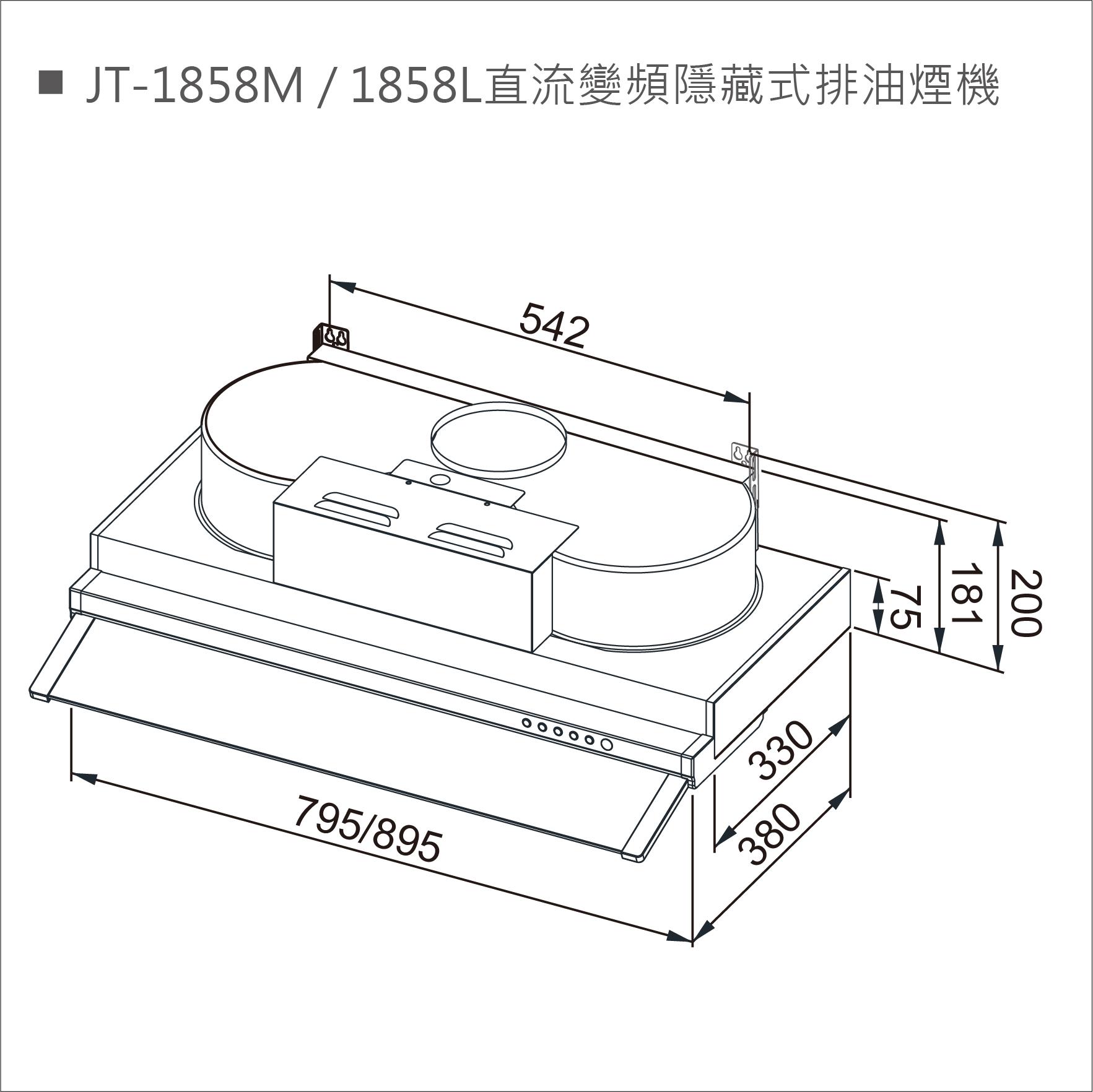 JT-1858L 直流變頻隱藏式排油煙機-JT-1858L