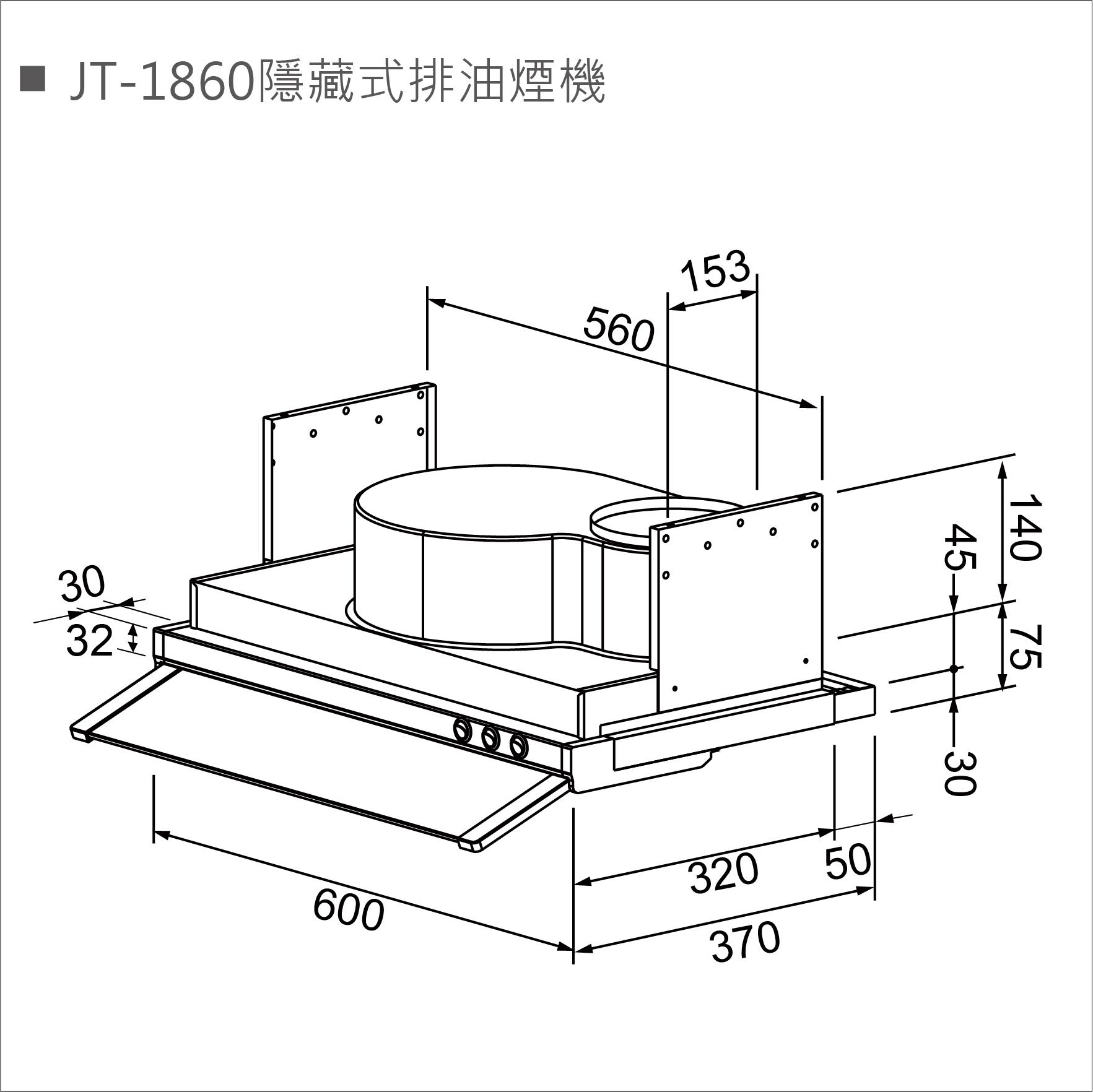 JT-1860 隱藏式排油煙機-JT-1860