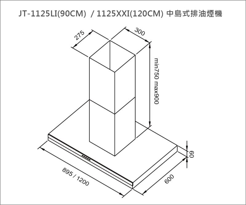JT-1125XXI 中島式排油煙機-JT-1125XXI