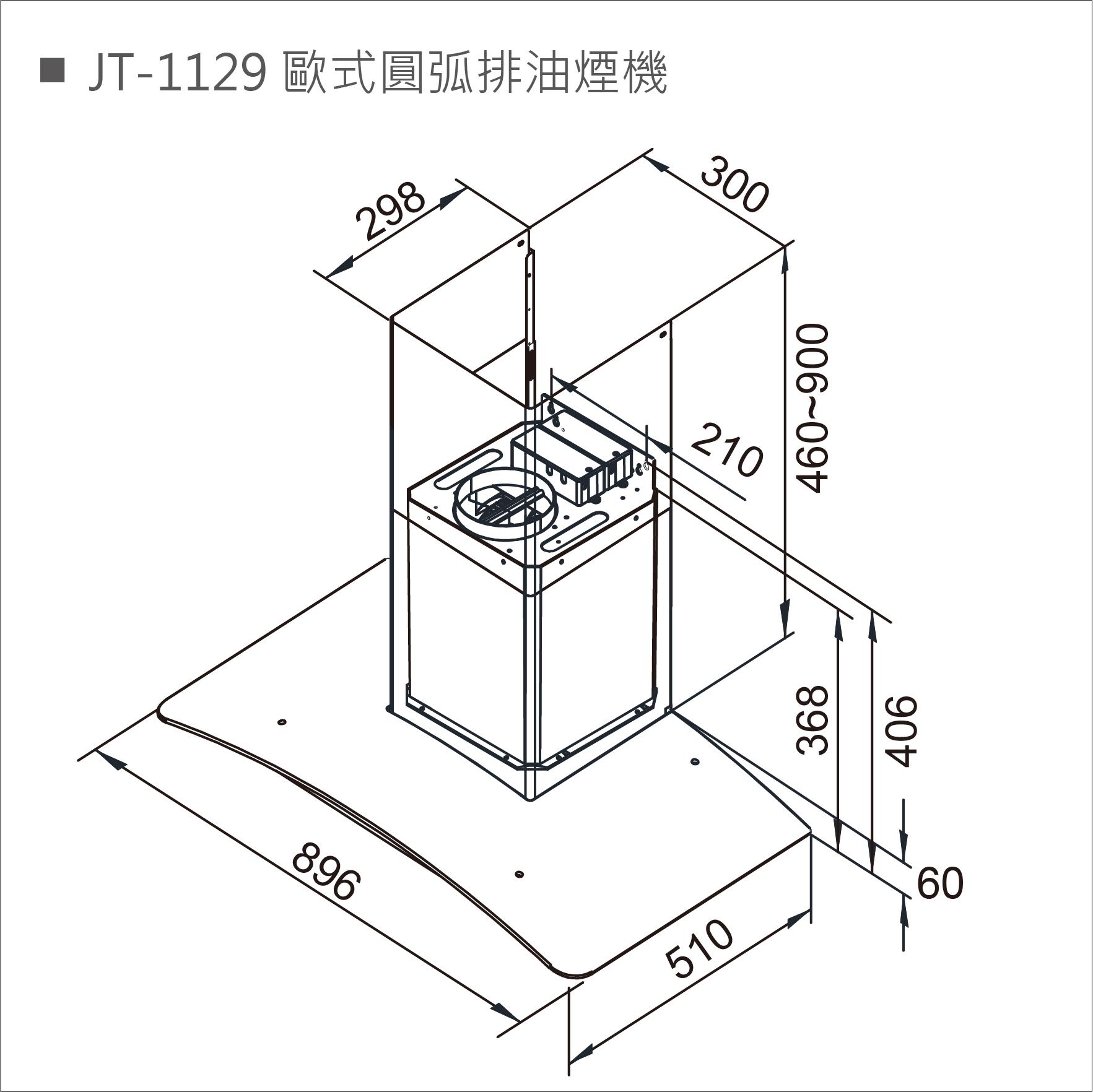 JT-1129 歐式圓弧排油煙機-JT-1129