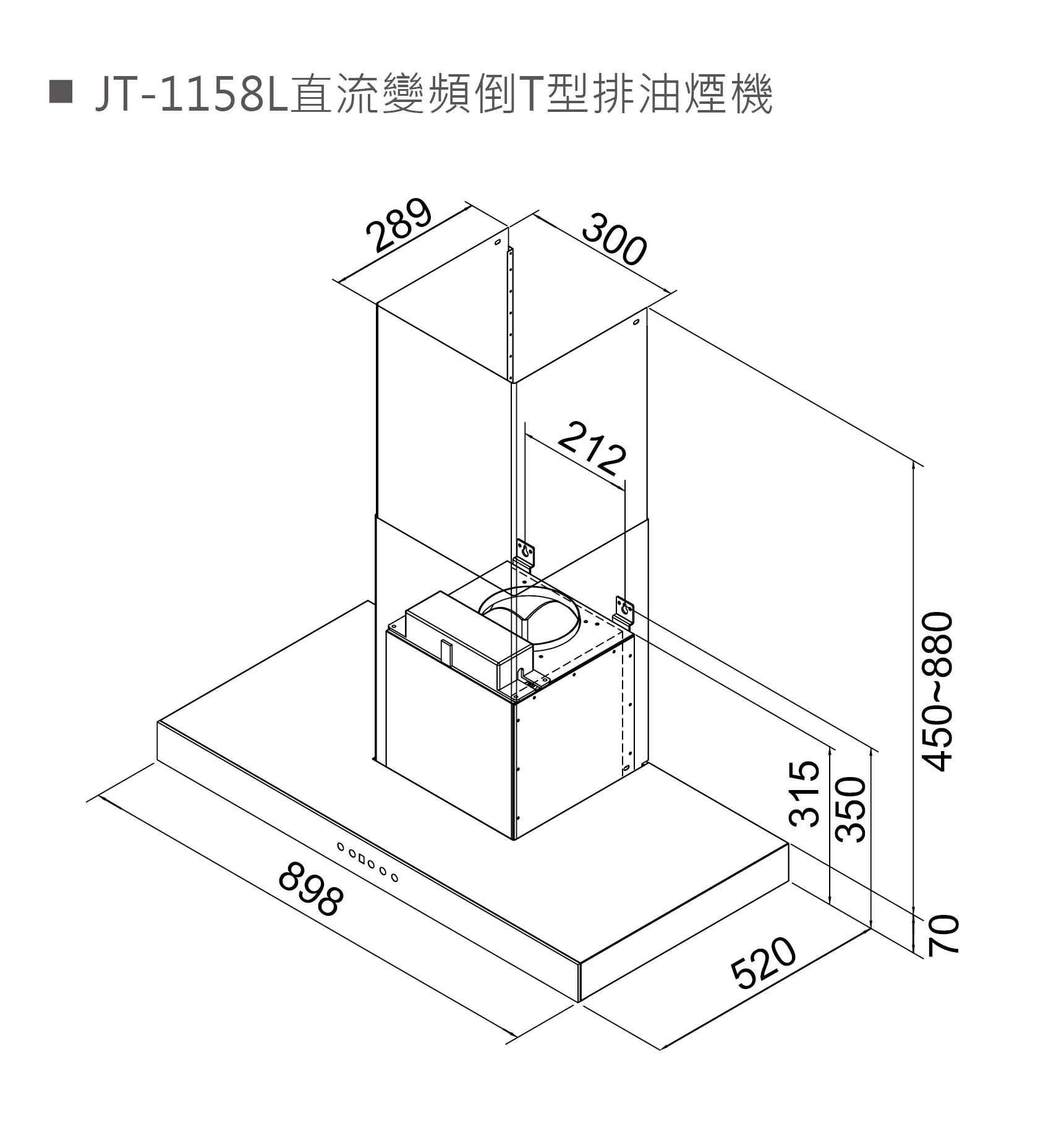 JT-1158L 直流變頻倒T型排油煙機-JT-1158L