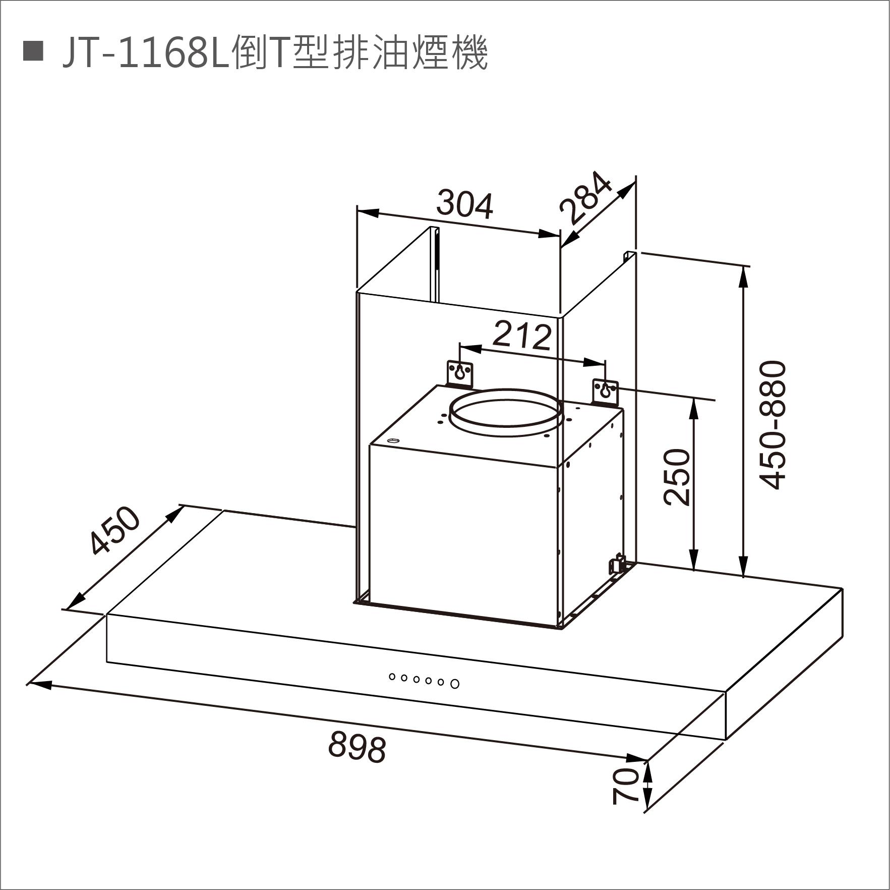 JT-1168L 倒T型排油煙機-JT-1168L