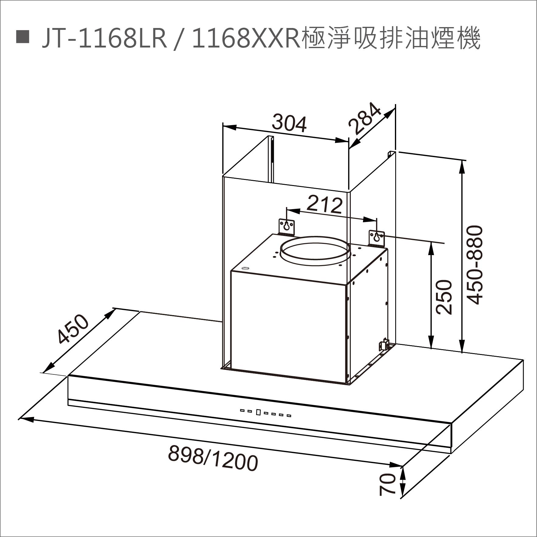 JT-1168LR 極淨吸排油煙機(智能連動)-JT-1168LR