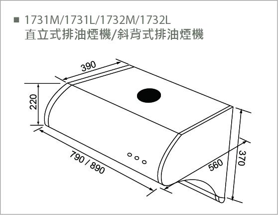 JT-1731 直立式排油煙機-JT-1731