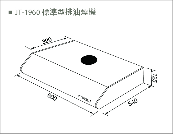 JT-1960 標準型排油煙機-JT-1960