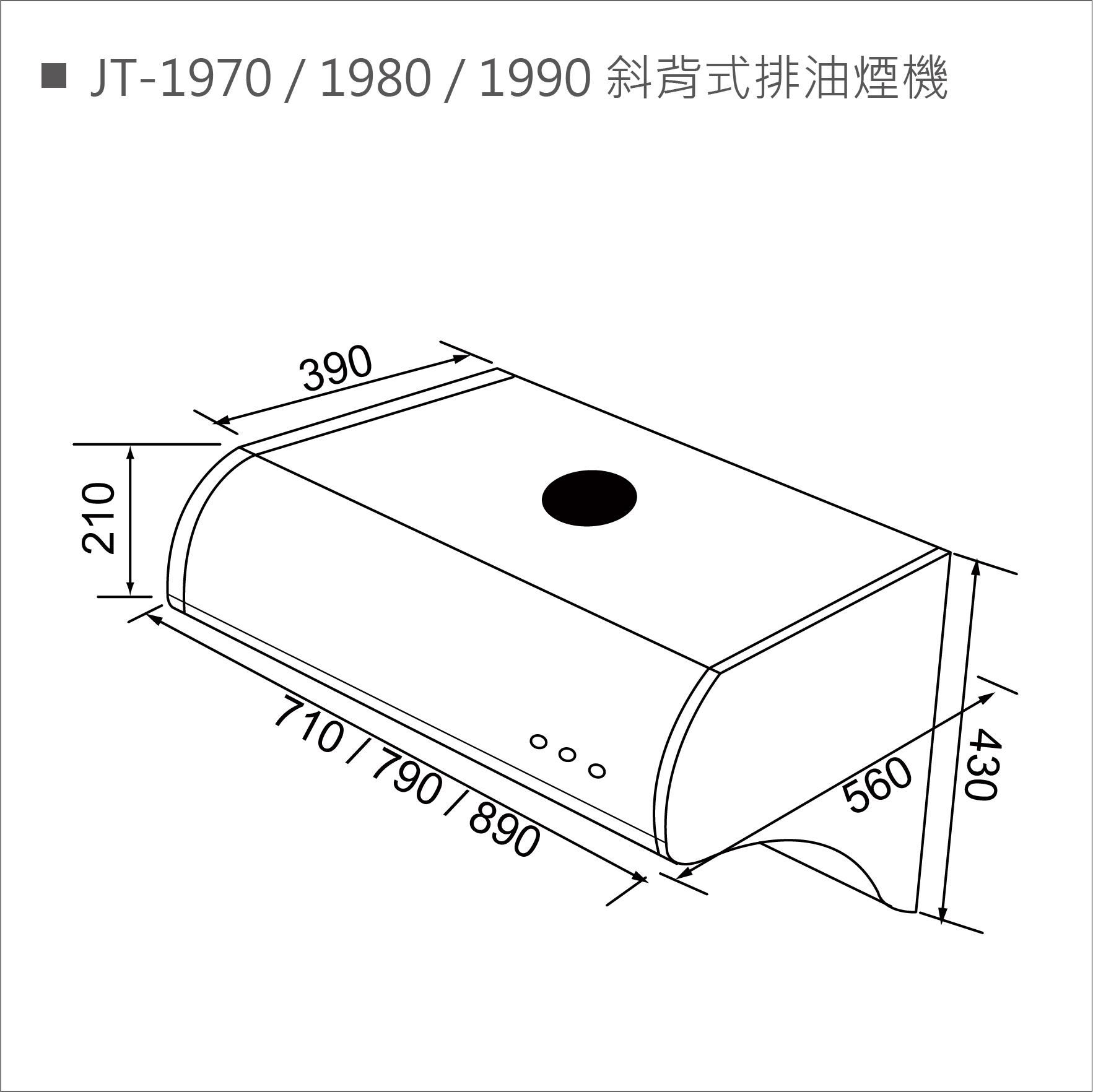 JT-1980 斜背式排油煙機-JT-1980
