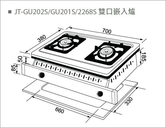 JT-GU202S 雙口嵌入爐-JT-GU202S
