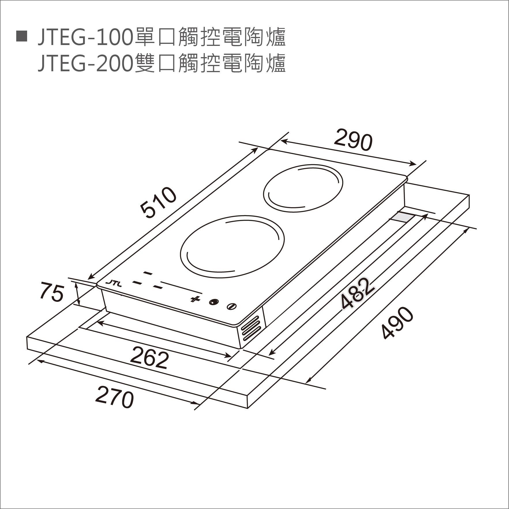 JTEG-100 單口觸控電陶爐-JTEG-100