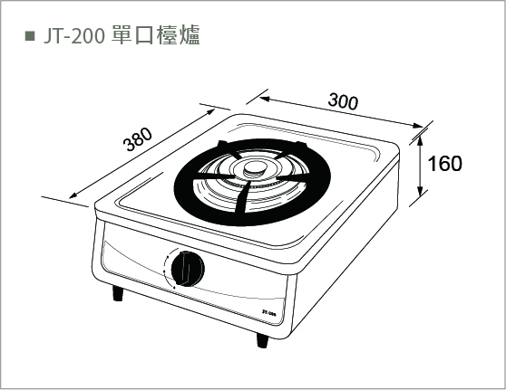 JT-200 單口檯爐-JT-200