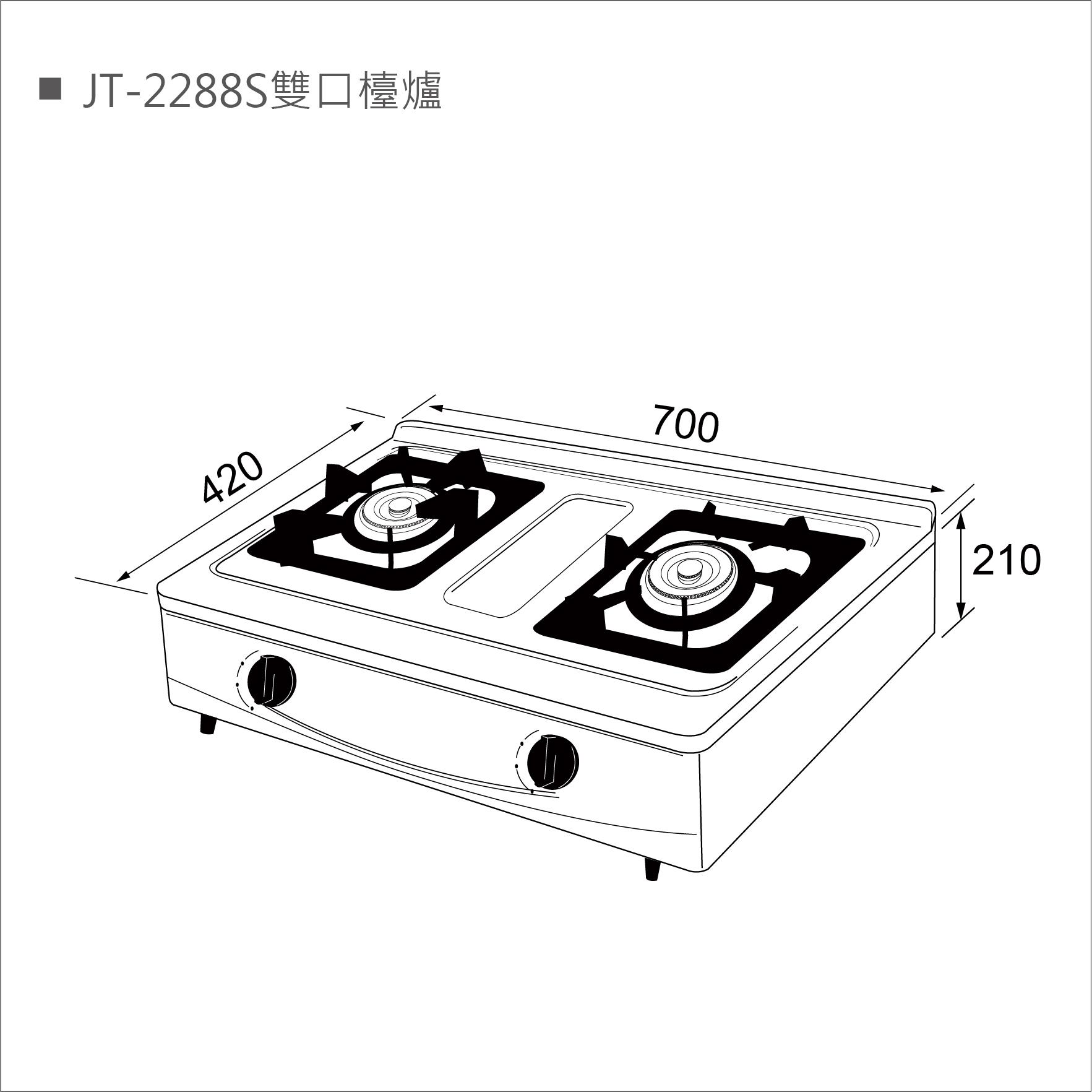 JT-2288S 雙口檯爐-JT-2288S