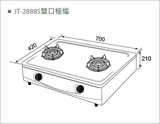 JT-2888S 雙口檯爐(內焰式)-JT-2888S
