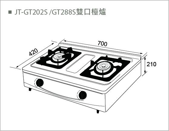 JT-GT288S 晶焱雙口檯爐-JT-GT288S