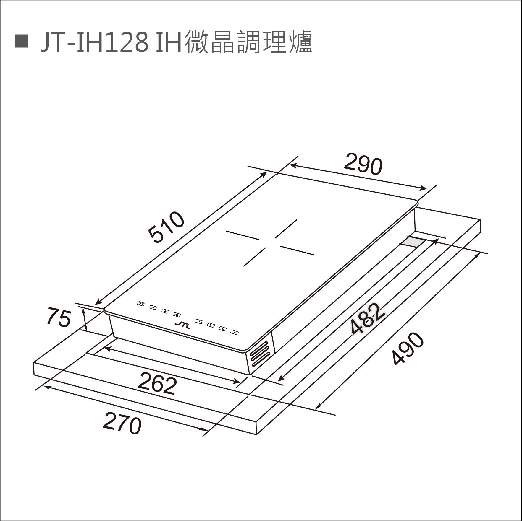 JT-IH128 IH微晶調理爐-JT-IH128