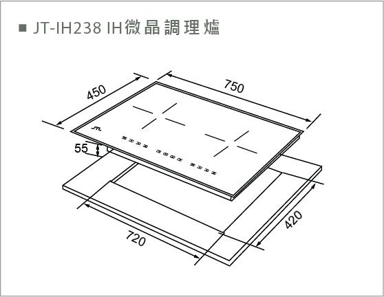 JT-IH238 IH微晶調理爐-JT-IH238