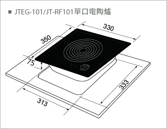 JT-RF101 單口電陶爐-JT-RF101