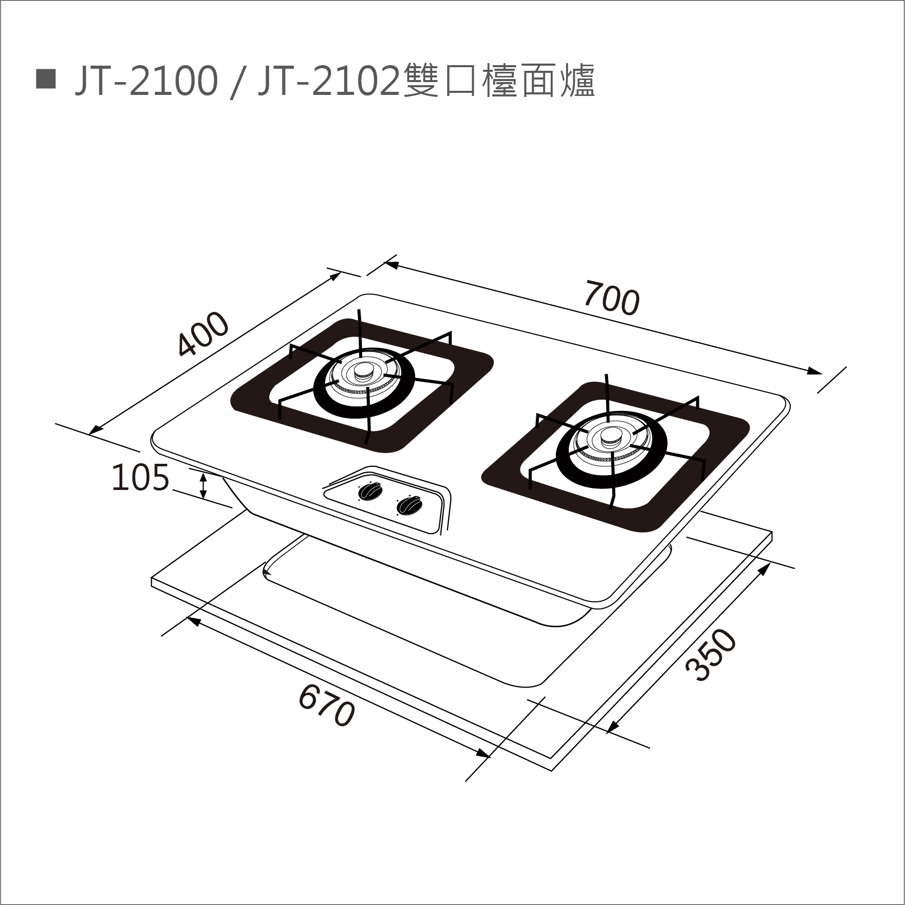 JT-2100 雙口檯面爐-JT-2100