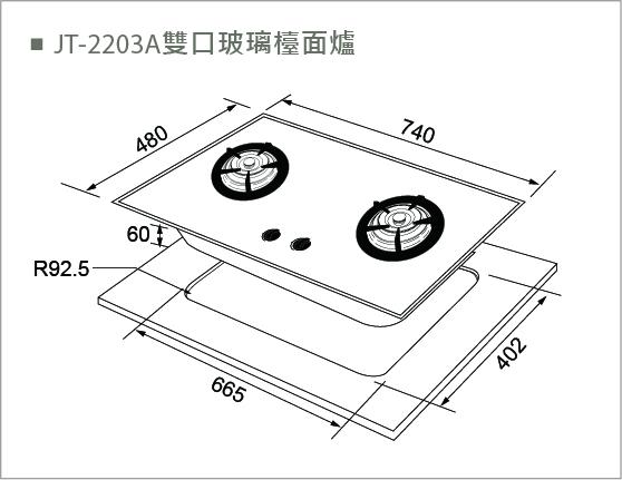 JT-2203A-1 雙口玻璃檯面爐-JT-2203A-1