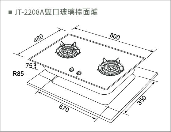JT-2208A 雙口玻璃檯面爐(內焰式)-JT-2208A