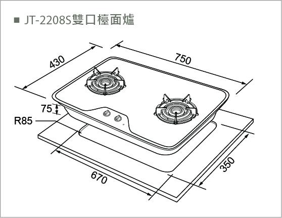 JT-2208S 雙口檯面爐(內焰式)-JT-2208S