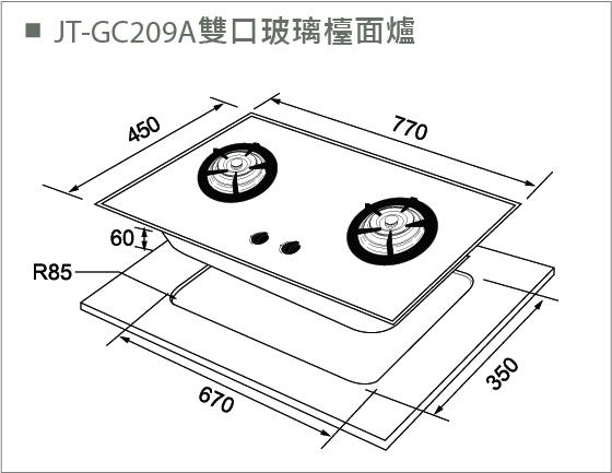 JT-GC209AW 雙口白色玻璃檯面爐-JT-GC209AW