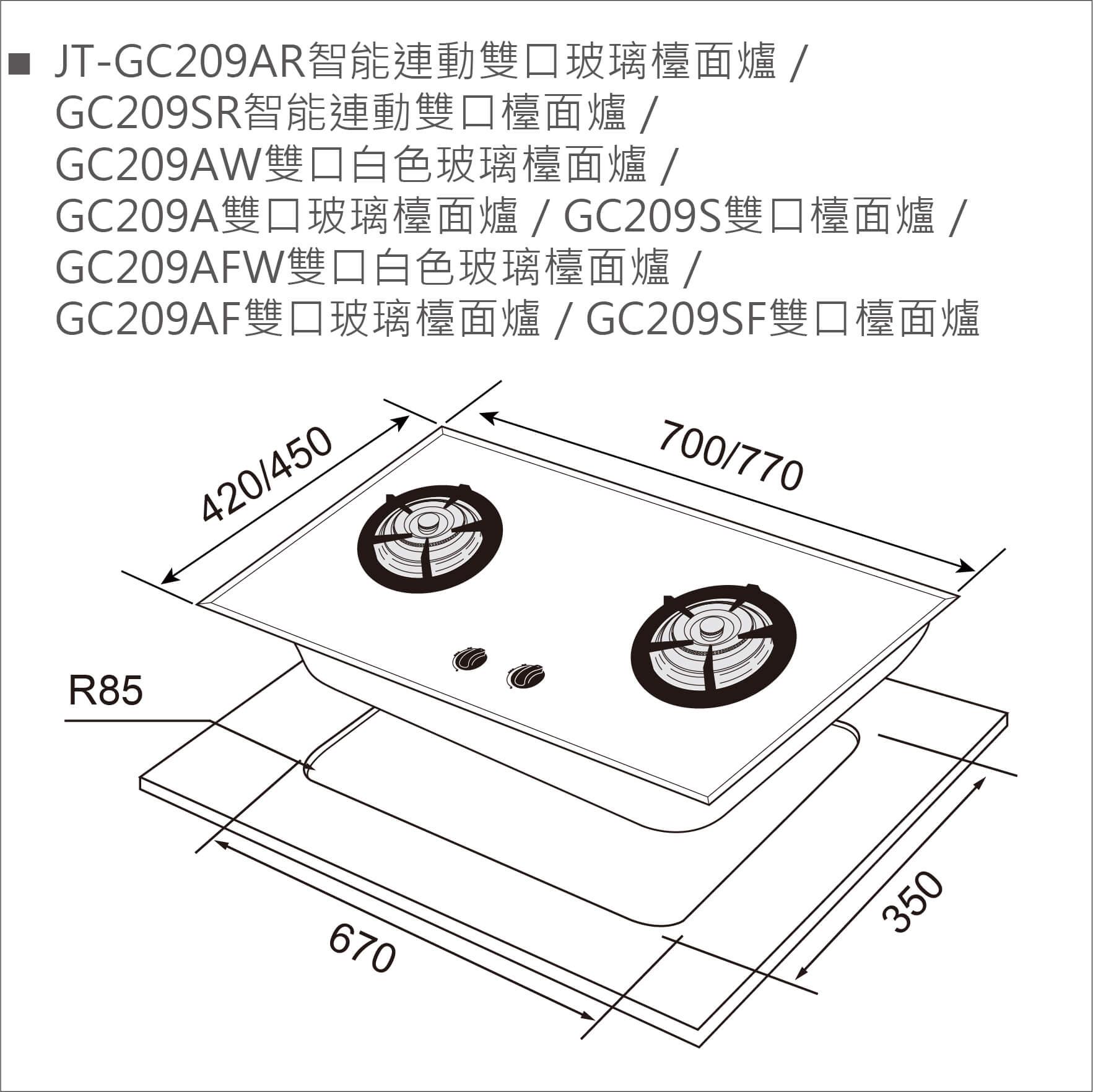 JT-GC209SF 雙口檯面爐(防空燒)-JT-GC209SF