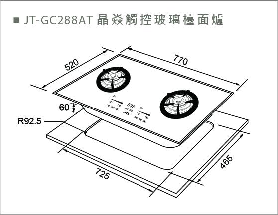 JT-GC288AT 瞐焱觸控玻璃檯面爐(智能連動)-JT-GC288AT