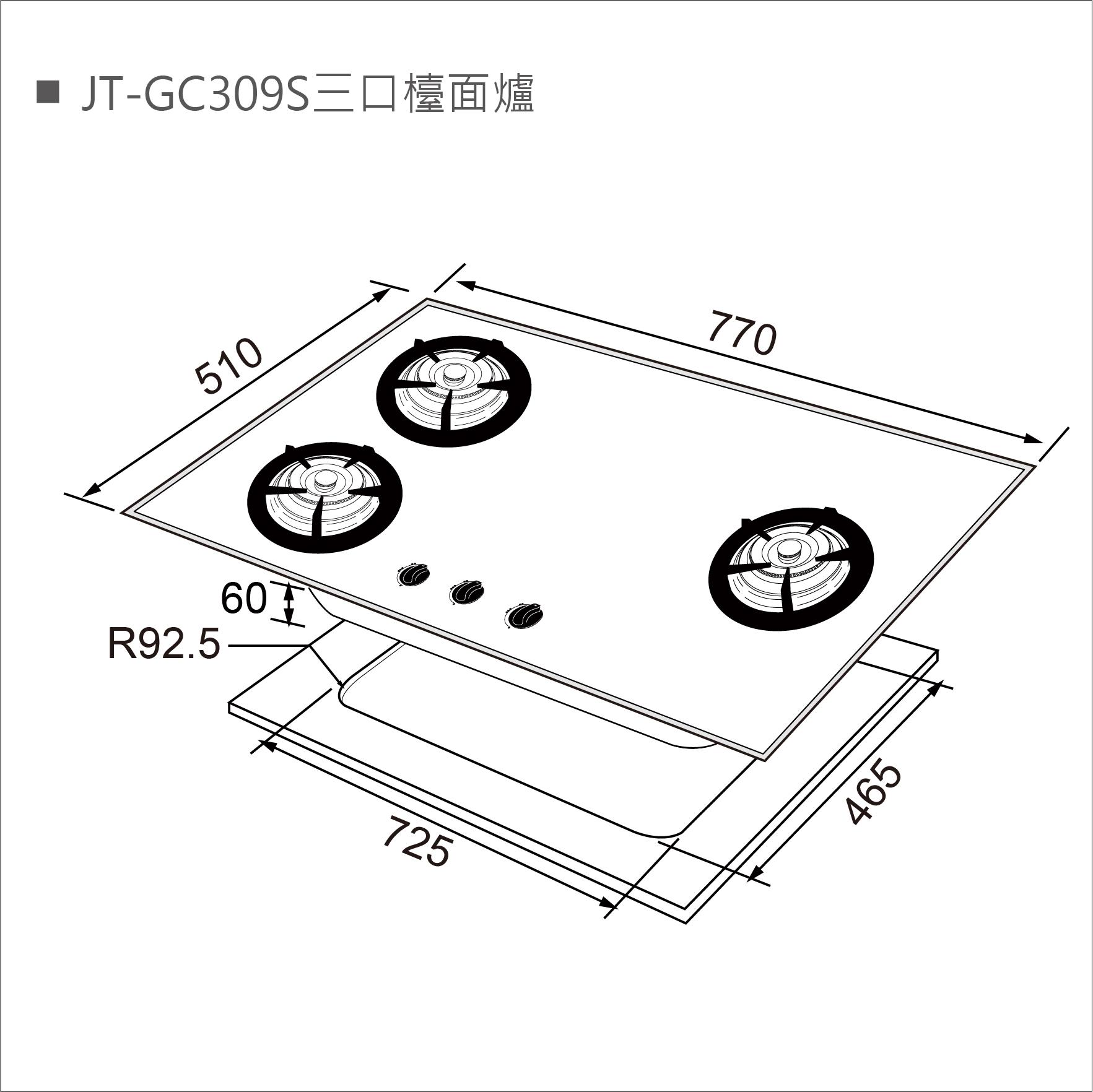 JT-GC309S 三口檯面爐-JT-GC309S