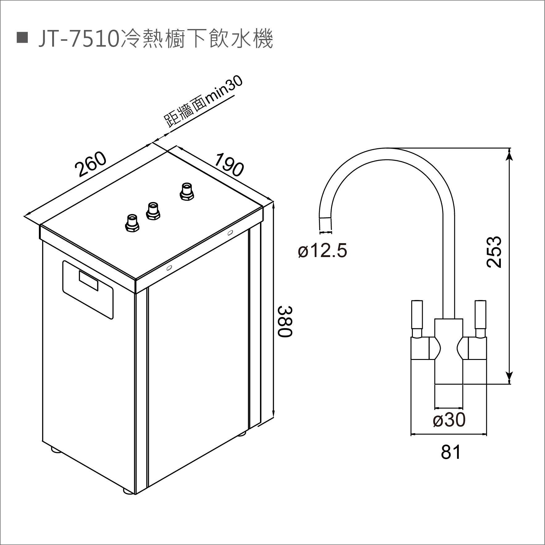 JT-7510 冷熱櫥下飲水機-JT-7510