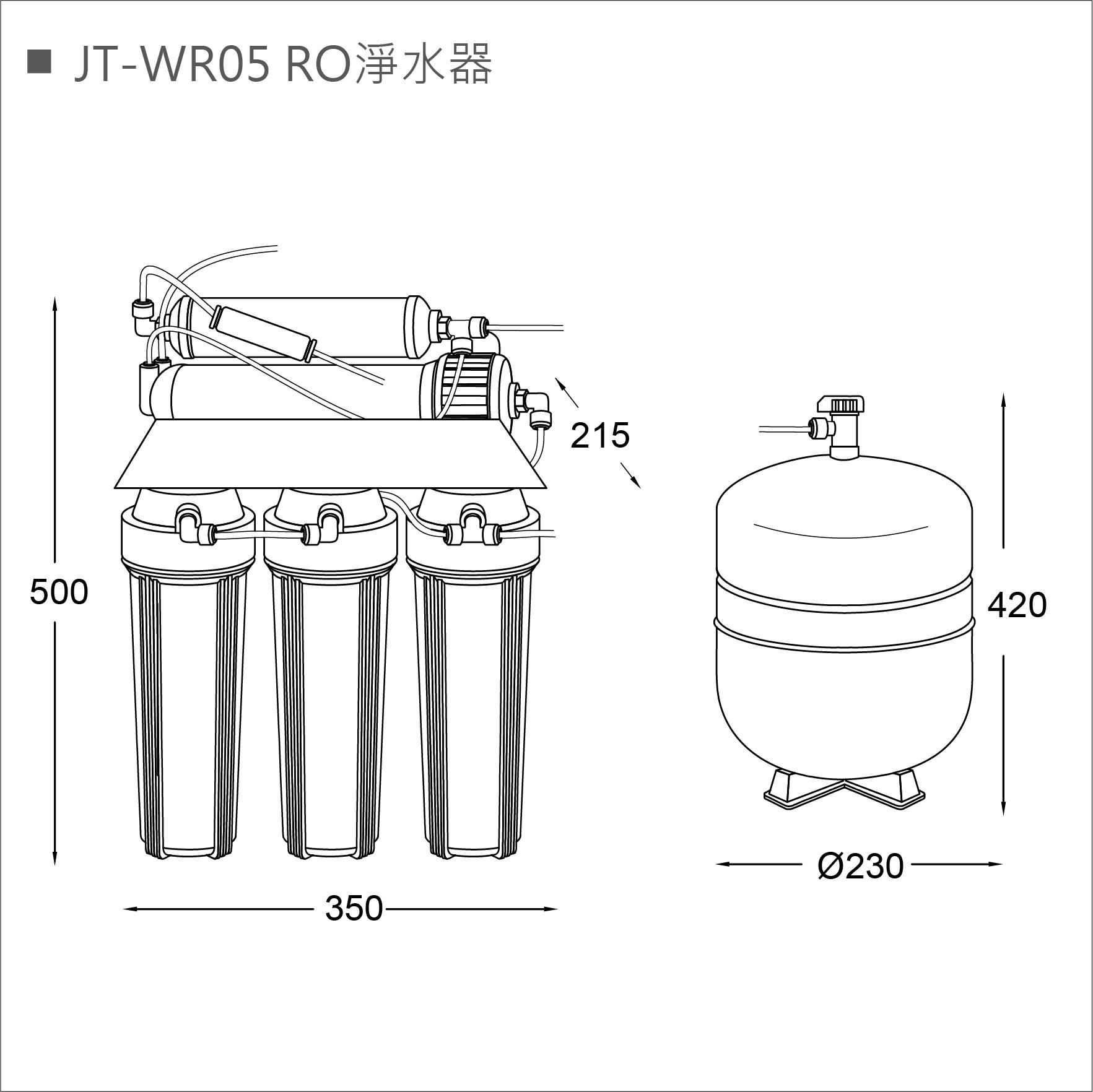 JT-WR05 五道式RO淨水器-JT-WR05