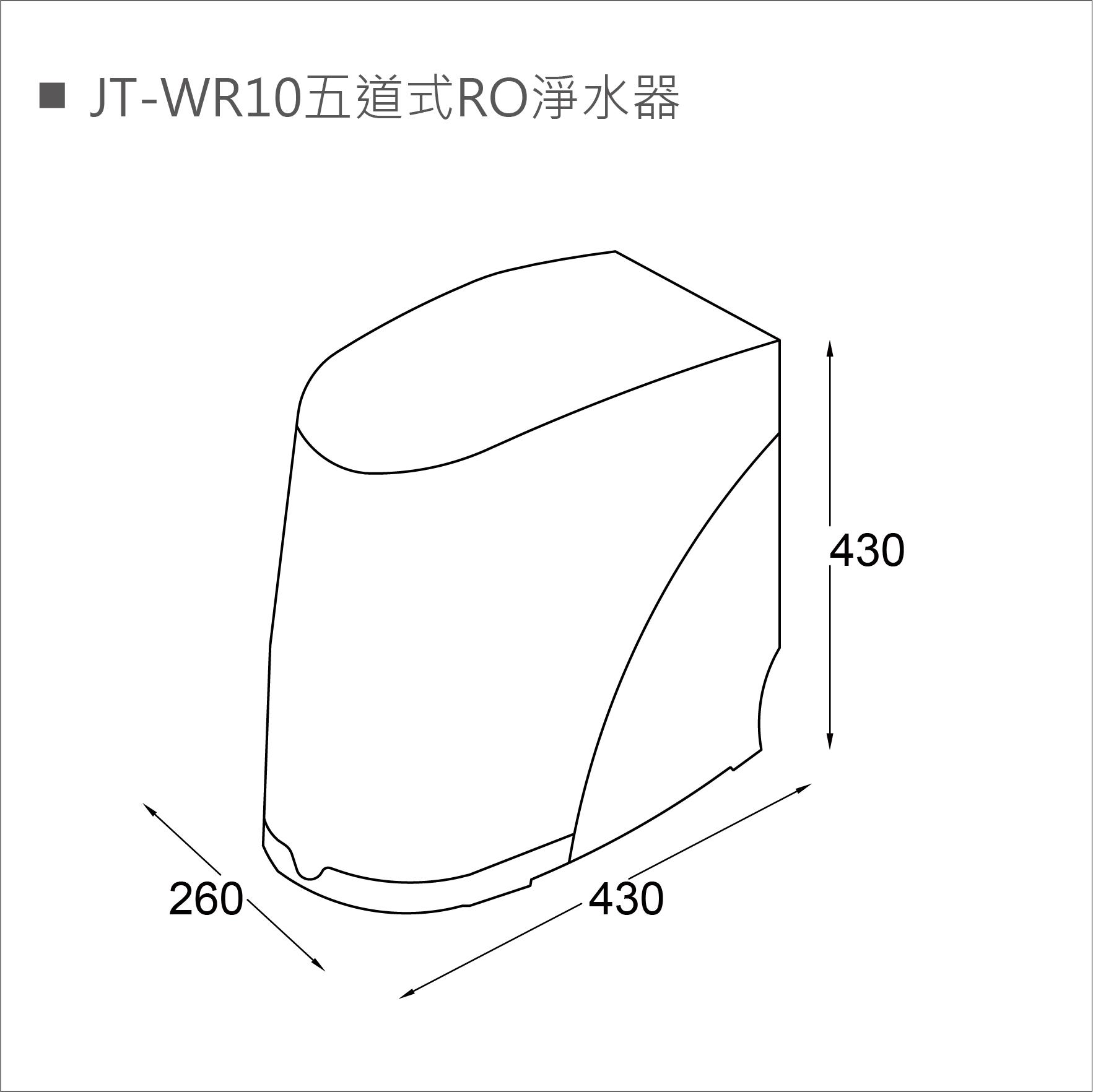 JT-WR10 五道式RO淨水器-JT-WR10
