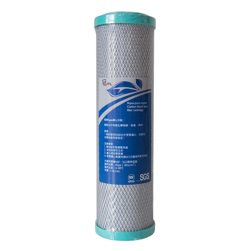 2W799011 碳棒5U活性碳濾心-2W799011