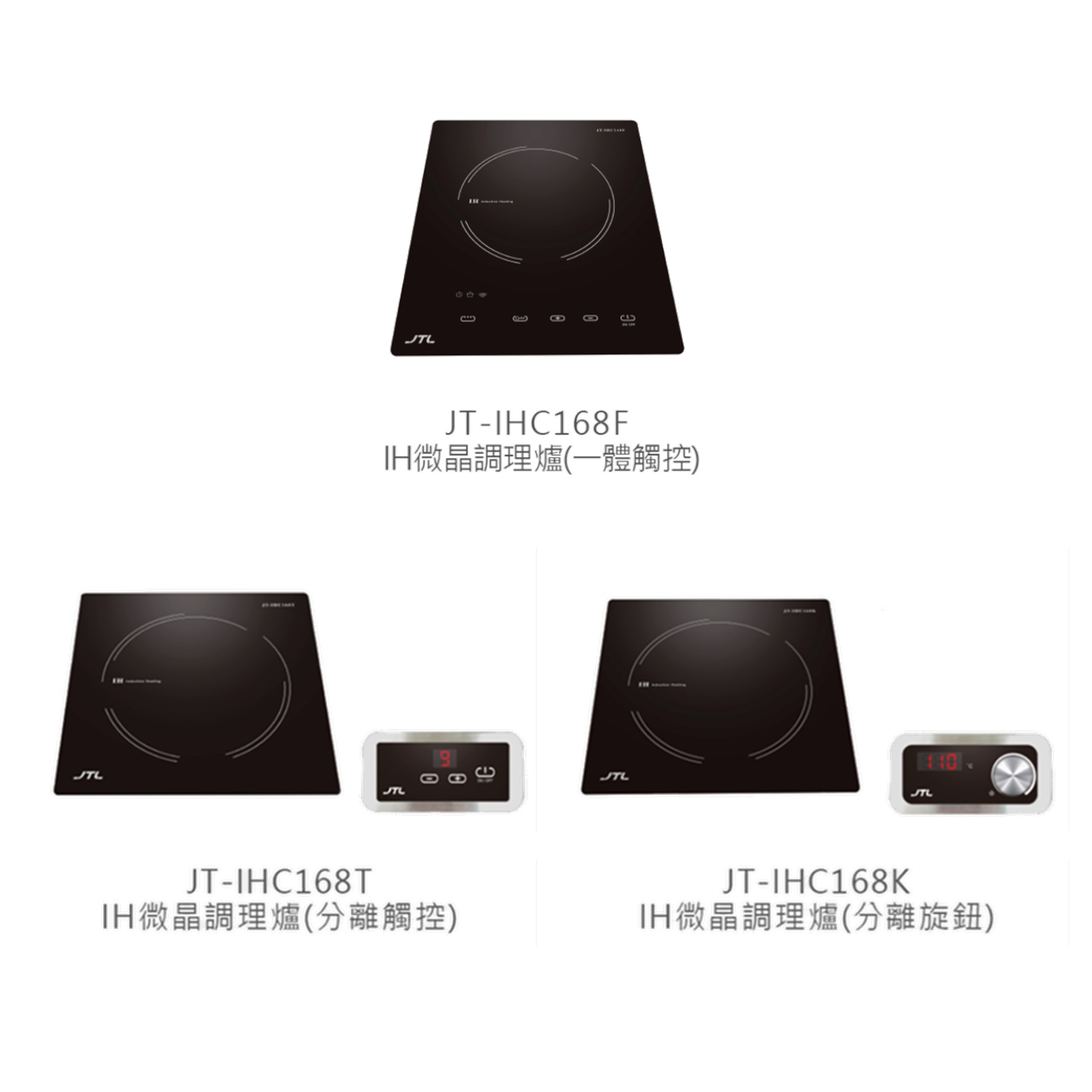 IH微晶調理爐(F一體觸控、T分離觸控、K分離旋鈕)