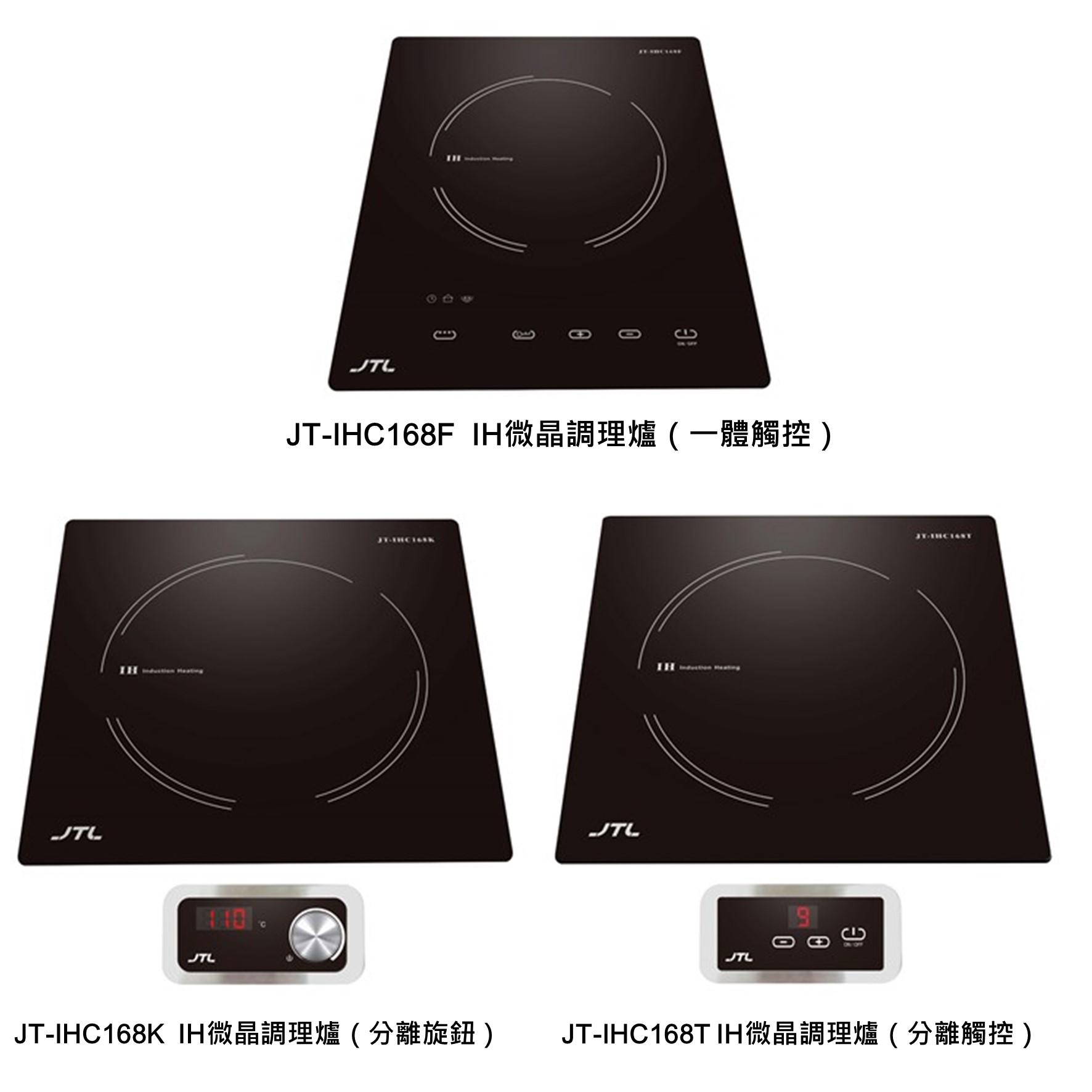 IH微晶調理爐(F一體觸控、K分離旋鈕、T分離觸控)